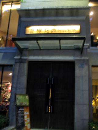 中国・上海 創作広東料理店「香樟花園」での誕生日会!