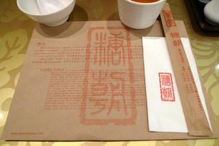 羽田発香港の旅 - 「糖朝(The Sweet Dynasty)」香港本店、とうちょう、トンジウ