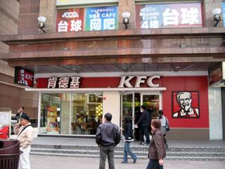 上海の『肯徳基(ケンタッキー)』