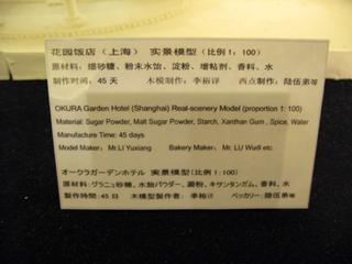 お菓子でできた、上海・花园饭馆