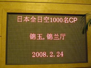 上海-全日空 中国就航20周年記念 スペシャルディナー