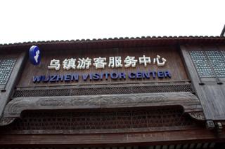 中国・「鳥鎮(Wuzhen)」に到後、自転車タクシーで移動