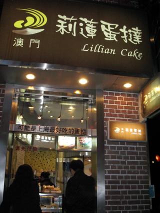 上海のリリアンケーキショップ