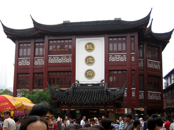 上海の豫園にある上海料理店「緑波廊(りょくはろう)」