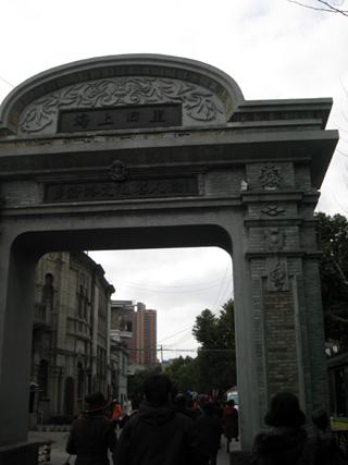 上海-多倫路にある旧内山書店跡
