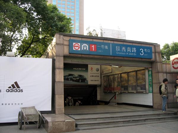 地下鉄1号線の「陝西南路」駅