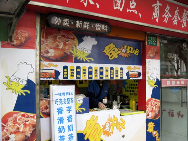上海のたこ焼き屋さん
