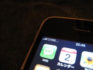 中国・上海で中国移動(チャイナモバイル)の携帯電話を購入