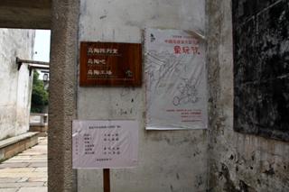 中国・鳥鎮での絶景・景色
