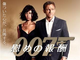 中国・上海で観た映画「007:大破量子危機(慰めの報酬)」