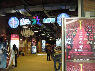 中国・上海「五角場」の今典世紀放電影院で映画「築地魚河岸三代目」を観る。
