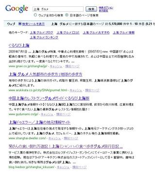 google検索で「上海 グルメ」キーワード検索で5位獲得!