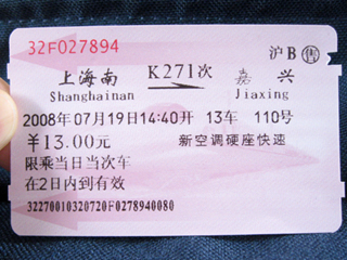 中国・上海上海南駅〜嘉兴【 嘉興 jia xing 】へ向かう列車