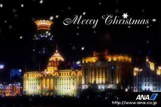 中国・上海のメリークリスマス、聖誕快楽!