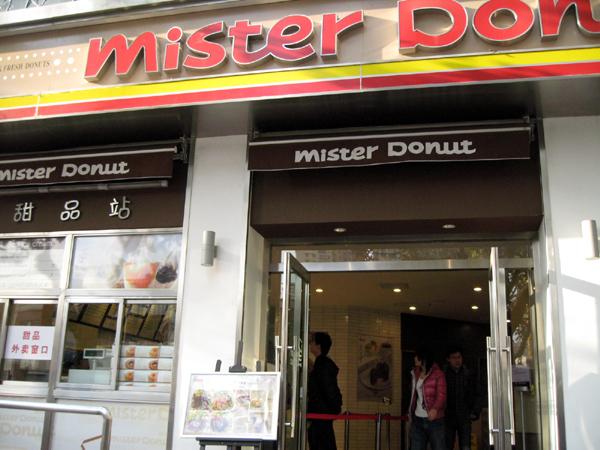 上海のミスタードーナツ
