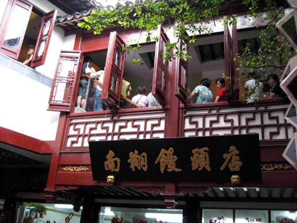 上海・豫園「南翔饅頭店(ナンショウマントウテン)」の小籠包