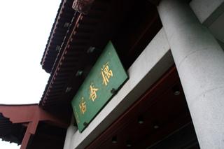 中国・杭州「雷峰塔景区内」花中城藕香居大酒店・杭州料理レストラン
