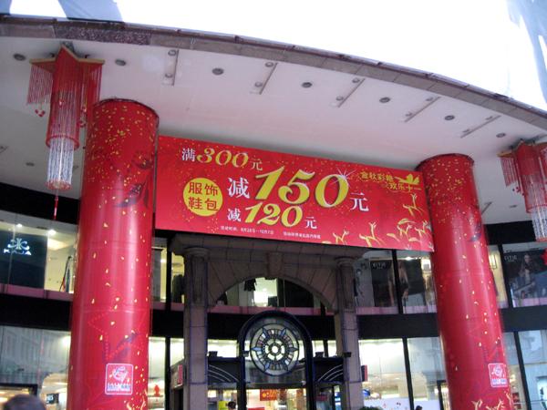 中国・上海のデパートのセール
