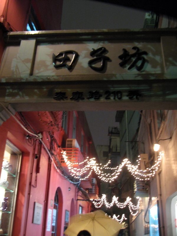 中国・上海・田子坊(泰康路) ティェンヅファン (タイカンルー)