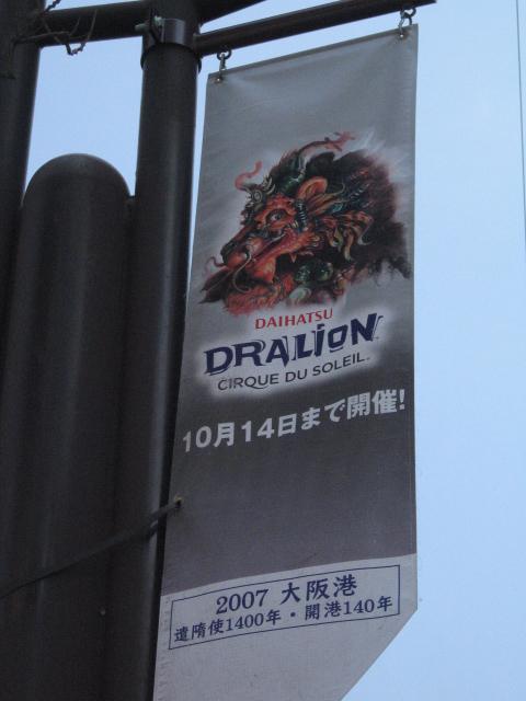 dralion-1