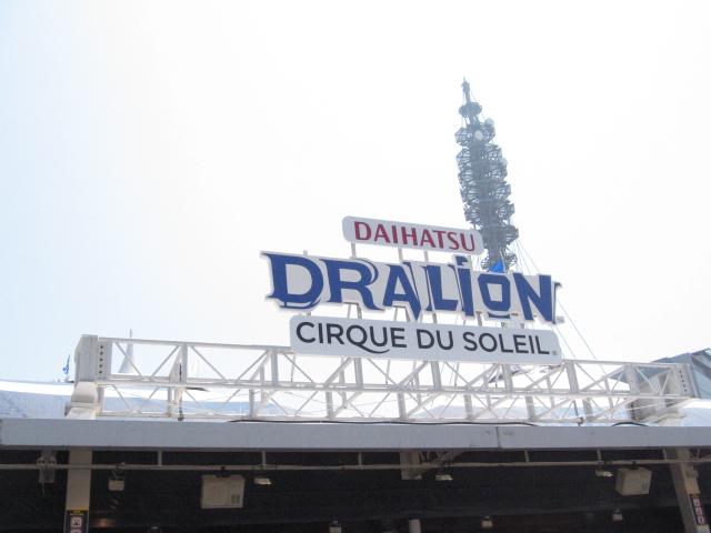dralion-2