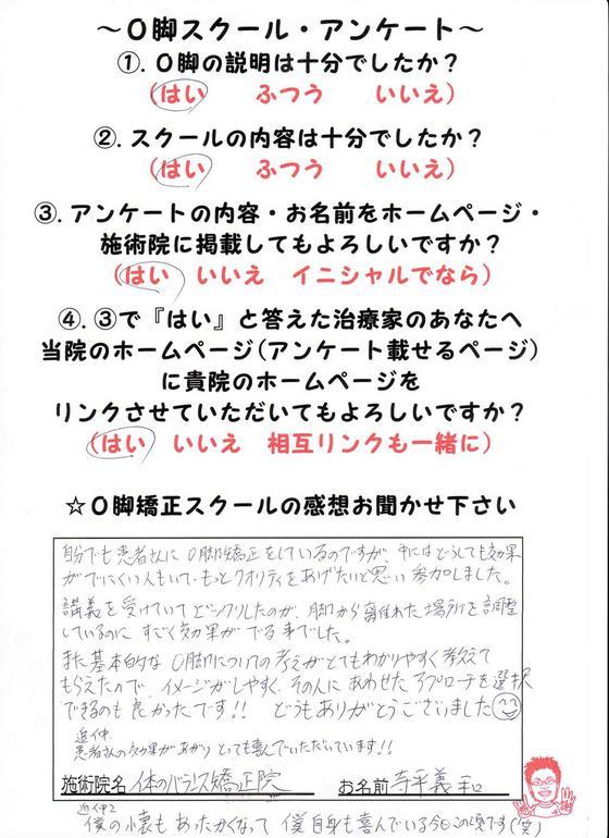 O脚スクールアンケ カラバラ 寺平先生