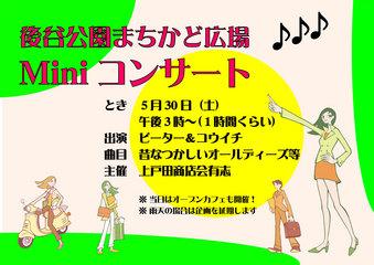 戸田市後谷公園まちかど広場コンサート