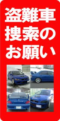 ルーマニアワールド2009_北海道盗難車輌情報