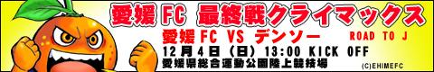 愛媛FC最終戦クライマックス