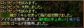 ネタ(σ・∀・)σゲッチュ♪
