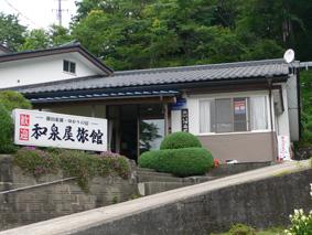 湯岐温泉(ゆじまたおんせん) 和泉屋