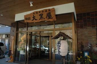 紅葉に映える甲子温泉「大黒屋」の秋