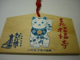 招福亭神社