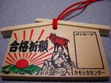 日本カモシカセンター