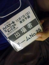 NIC_ハイスクールミュージカル1