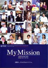 MyMission_Advanced