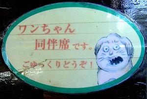 鬼太郎茶屋6