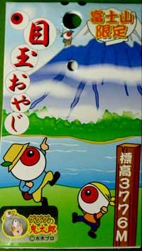 富士山おやじ2