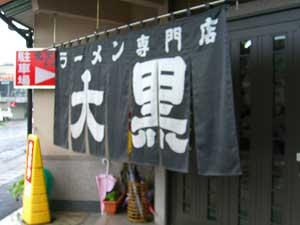 熊本ラーメン5