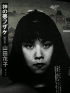 山田花子 (タレント)の画像 p1_30