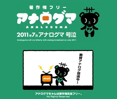 アナログマちゃん ANALOGUMA-CHAN アナログマ アナロ熊 地デジカ chidejika Analog-bear 100%KAWAII