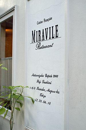 ミラヴィル外文字
