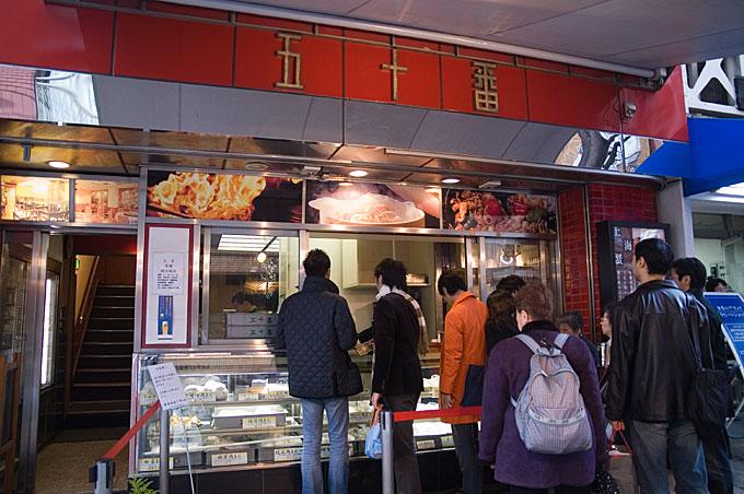 五十番本店 (神楽坂)ナウな肉まん