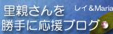 里親さん応援ブログ