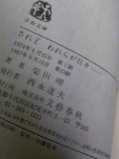 『読書でラララ』ゲストインでの特集!
