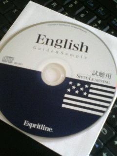 スピードラーニングEnglish 初回セット視聴用CD