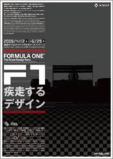 F1 疾走するデザイン パンフ