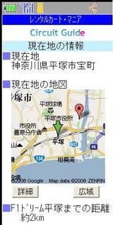 現在地表示画面(レンタルカート サーキットガイド)