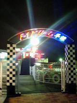 F1ドリーム_ゲート