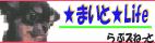 ダイナ★舞斗★Life for LOVE'S NETへ